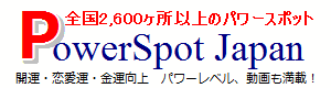 パワースポット・ジャパン